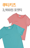 0417_	아동복3900부터_rightevent banner bottom_13_/deal/adeal/240991