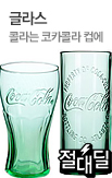 0417_	수입코카콜라_rightevent banner bottom_2_/deal/adeal/236849