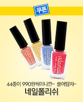 0417_	네일_today banner_4_/deal/adeal/234149