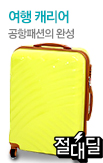 0418_	여행 캐리어_rightevent banner bottom_10_/deal/adeal/216506