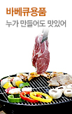 0418_	바베큐용품_rightevent banner bottom_8_/deal/adeal/224077