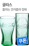0418_	수입 글라스(티포트)_rightevent banner bottom_2_/deal/adeal/236849