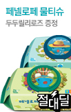 0421_	페넬로페물티슈_rightevent banner bottom_11_/deal/adeal/244438