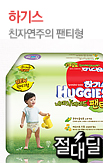 0421_	하기스네이처메이드_rightevent banner bottom_13_/deal/adeal/231136