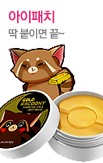 0421_	아이패치_rightevent banner bottom_16_/deal/adeal/239302