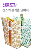 0423_	특별한포장_rightevent banner bottom_13_/deal/adeal/238761