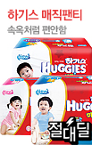 0423_하기스팬티_rightevent banner bottom_14_/deal/adeal/246840
