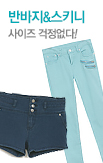 0423_	반바지&스키니_rightevent banner bottom_3_/deal/adeal/242229