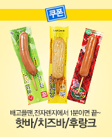 0423_	핫바치즈바_today banner_1_/deal/adeal/243096