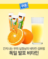 0423_	독일발포비타민_today banner_4_/deal/adeal/242810