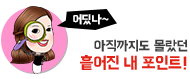 흩어진 포인트_top event banner_1_http://www.wemakeprice.com/evt/point_park_top event banner_0_http://www.wemakeprice.com/evt/point_park