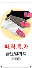4/24_발사랑 페이크삭스_rightevent banner top_3_/deal/adeal/241595