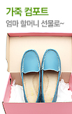 0424_	가죽 컴포트_rightevent banner bottom_7_/deal/adeal/244576