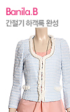 0424_	바닐라비자켓_rightevent banner bottom_10_/deal/adeal/241132
