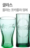 0424_	코카콜라 글라스잔_rightevent banner bottom_15_/deal/adeal/236849