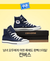 0424_	컨버스_today banner_6_/deal/adeal/238105