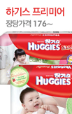 0425_	하기스프리미어_rightevent banner bottom_14_/deal/adeal/248555