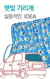 0425_	햇빛가리개_rightevent banner bottom_15_/deal/adeal/236967
