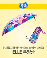 0425_	엘르우산_today banner_1_/deal/adeal/246914