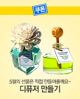 0425_	디퓨저선물_today banner_4_/deal/adeal/235082