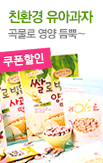 내이브로 친환경 유아과자_rightevent banner bottom_15_/deal/adeal/283697