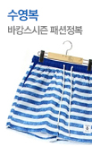 플라이데이 추천 수영복_rightevent banner bottom_16_/deal/adeal/286844