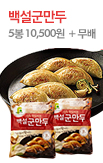 백설군만두_rightevent banner bottom_5_/deal/adeal/298866