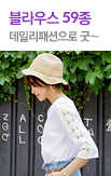 달리샵블라우스_rightevent banner bottom_8_/deal/adeal/298568