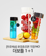 더보틀1+1_today banner_2_/deal/adeal/288975
