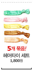7/23_헤어슈슈ACC_rightevent banner top_3_/deal/adeal/299886
