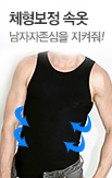 남성 퍼펙트보정속옷_rightevent banner bottom_15_/deal/adeal/295505