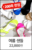 사로잡히다 샌들_rightevent banner bottom_2_/deal/adeal/295184