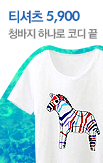 엔젤링스_rightevent banner bottom_4_/deal/adeal/294631