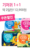 해피앙기저귀_rightevent banner bottom_5_/deal/adeal/301063