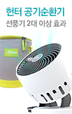 공기순환기헌터_rightevent banner bottom_6_/deal/adeal/300782