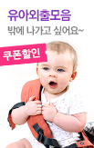 소르베베 유아외출용품_rightevent banner bottom_22_/deal/adeal/294046