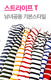 스트라이프_rightevent banner bottom_8_/deal/adeal/292201