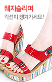 바캉스 통굽샌들☆쪼리_rightevent banner bottom_10_/deal/adeal/298252
