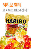 하리보젤리_rightevent banner bottom_10_/deal/adeal/300987