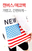에코백_rightevent banner bottom_12_/deal/adeal/295369