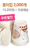 무형광 종이컵_rightevent banner bottom_16_/deal/adeal/301599