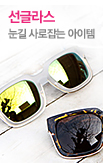 여성선글 모음_rightevent banner bottom_1_/deal/adeal/294113