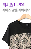 빅사이즈꿀빛티셔츠_rightevent banner bottom_2_/deal/adeal/292602