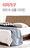 심플한 베르티체 침대_rightevent banner bottom_3_/deal/adeal/297101