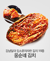 웅순네김치_today banner_6_/deal/adeal/300796
