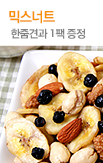 파란 믹스너트크랜베리_rightevent banner bottom_12_/deal/adeal/287244