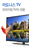 아도니스LED TV_rightevent banner bottom_13_/deal/adeal/293031