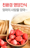 유아간식&과일칩_rightevent banner bottom_20_/deal/adeal/294750