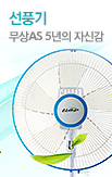 잼모터선풍기_rightevent banner bottom_6_/deal/adeal/291531