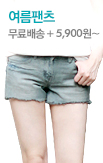여성팬츠_rightevent banner bottom_7_/deal/adeal/291359